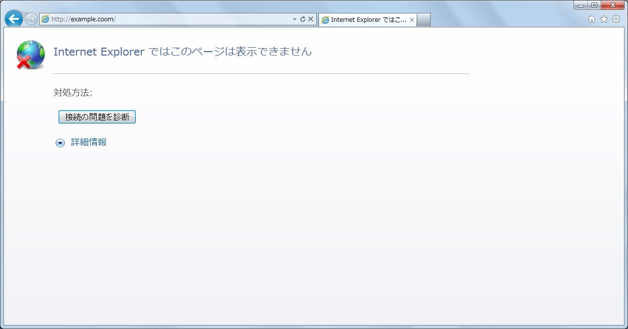 Internet Explorerではこのページは表示できません