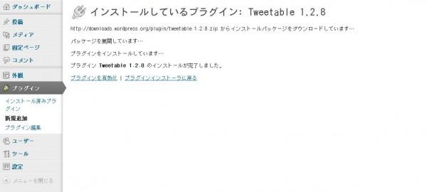 インストールしているプラグイン: Tweetable