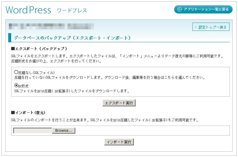 データベースのバックアップ(エクスポート・インポート)