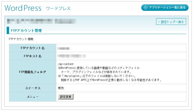 FTPアカウント管理 1