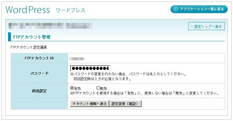 FTPアカウント管理 2