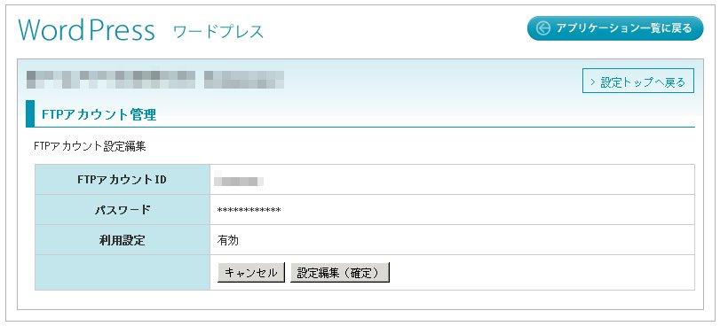 FTPアカウント管理 3