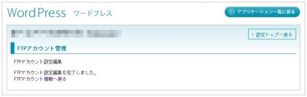 FTPアカウント管理 4