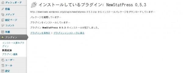 インストールしているプラグイン: NewStatPress 0.5.3
