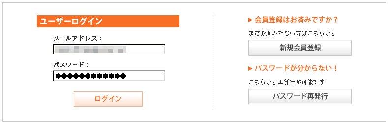 ネットオウル /ユーザーログイン