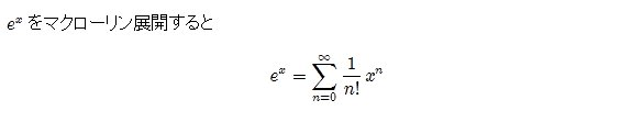 MathJaxを使った数式表示