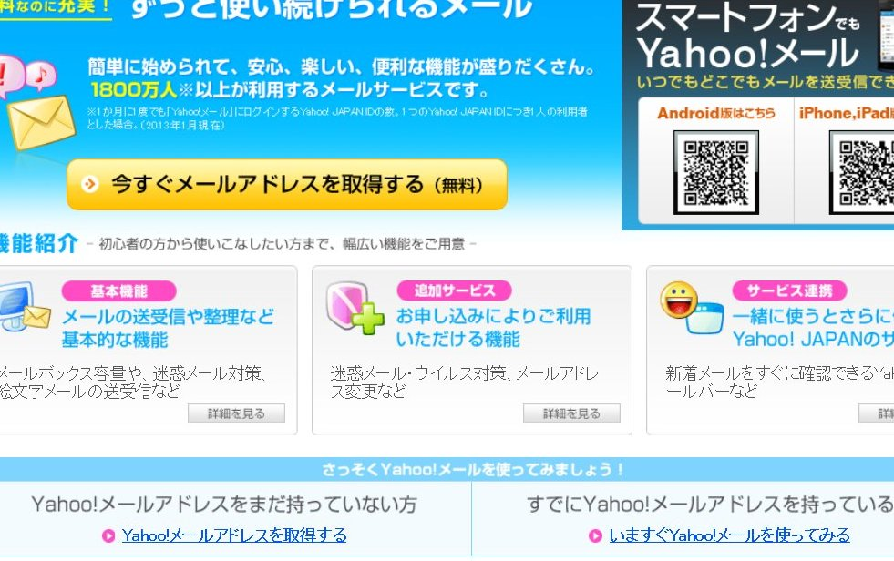 http://promo.mail.yahoo.co.jp/