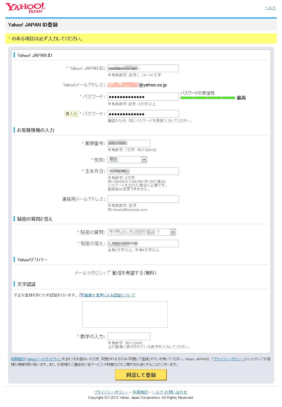 Yahoo! JAPAN ID登録 - Yahoo! JAPAN