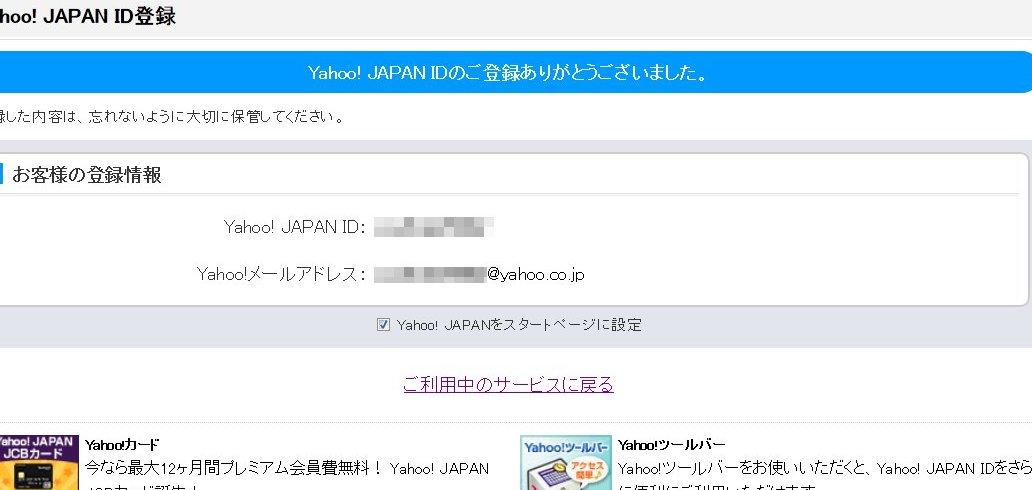Yahoo! JAPAN IDのご登録ありがとうございました。