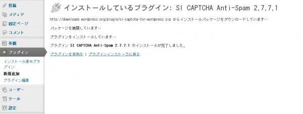SI CAPTCHA Anti-Spamのインストール3