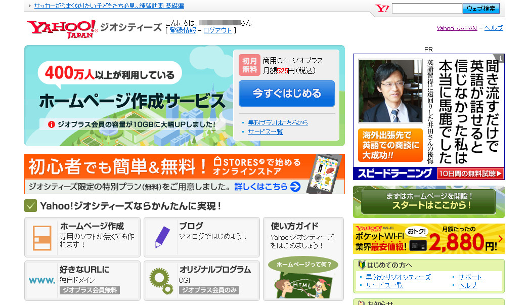 Yahoo! JAPAN Yahoo!ジオシティーズ その1