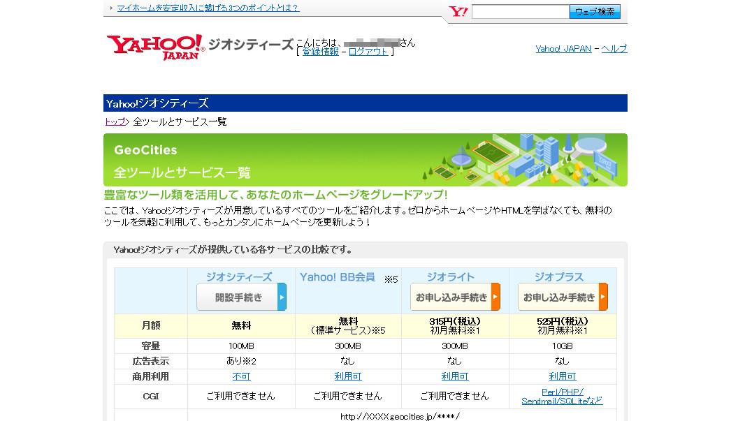 Yahoo! JAPAN Yahoo!ジオシティーズ その2
