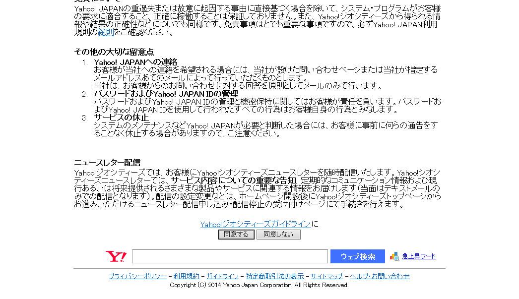 Yahoo! JAPAN Yahoo!ジオシティーズ その4