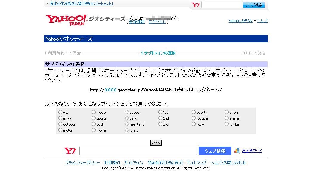 Yahoo! JAPAN Yahoo!ジオシティーズ その5