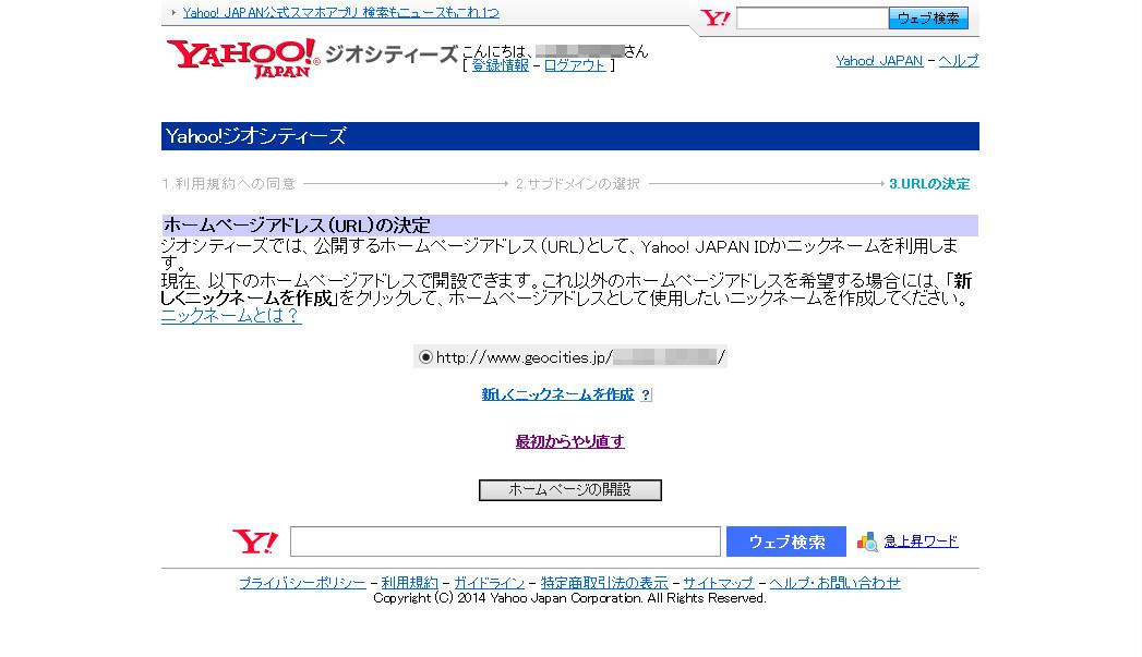 Yahoo! JAPAN Yahoo!ジオシティーズ その6