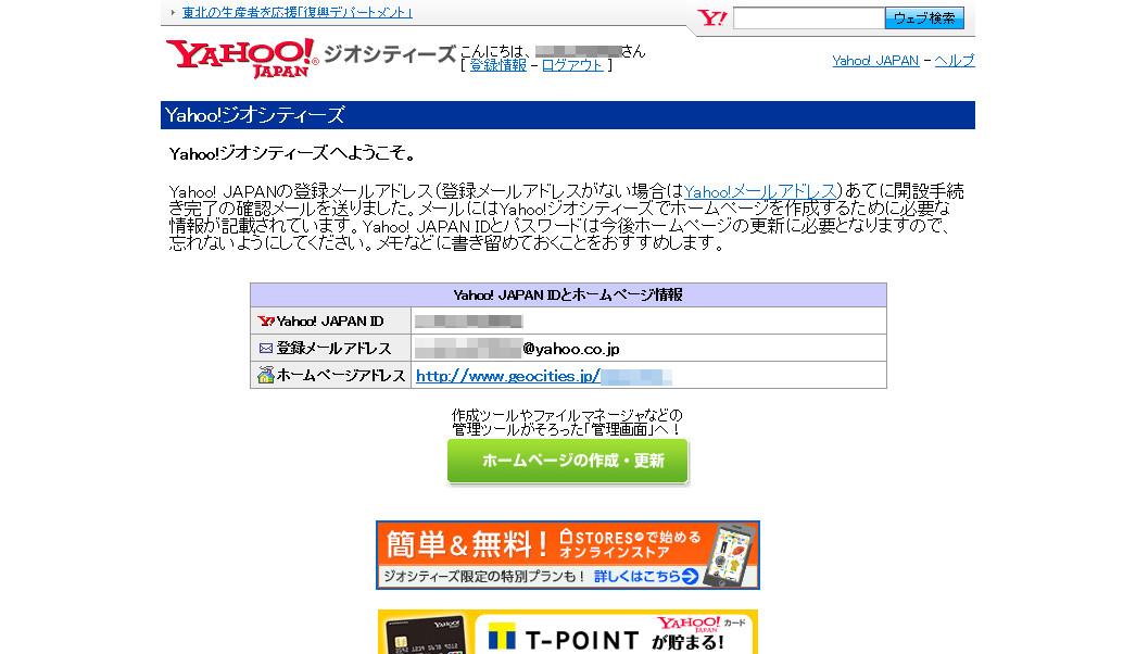 Yahoo! JAPAN Yahoo!ジオシティーズ その7
