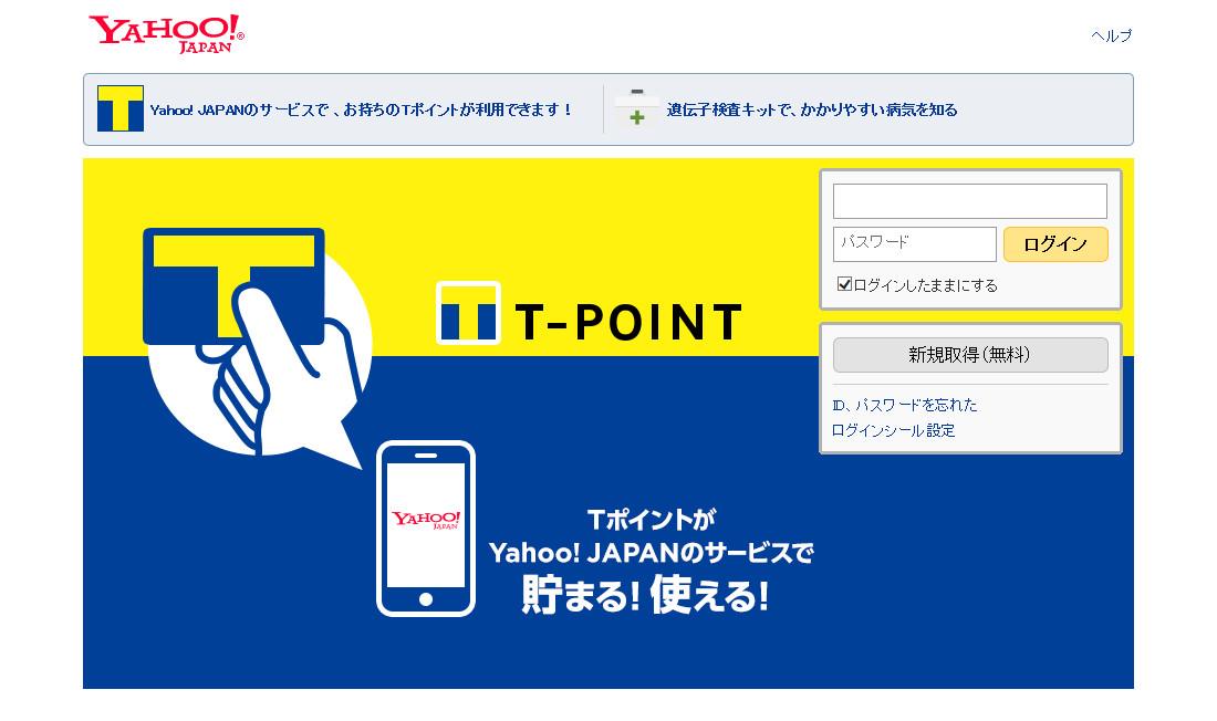 ログイン - Yahoo! JAPAN