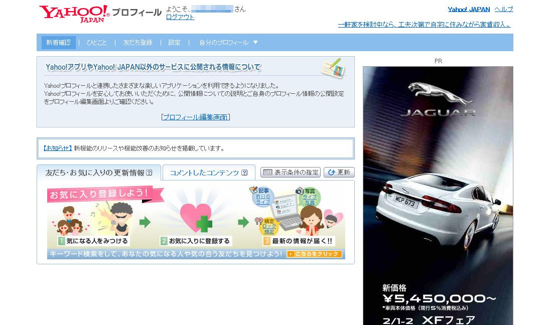 Yahoo!プロフィール 2