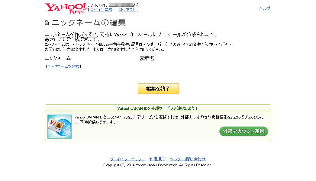 Yahoo!プロフィール 4