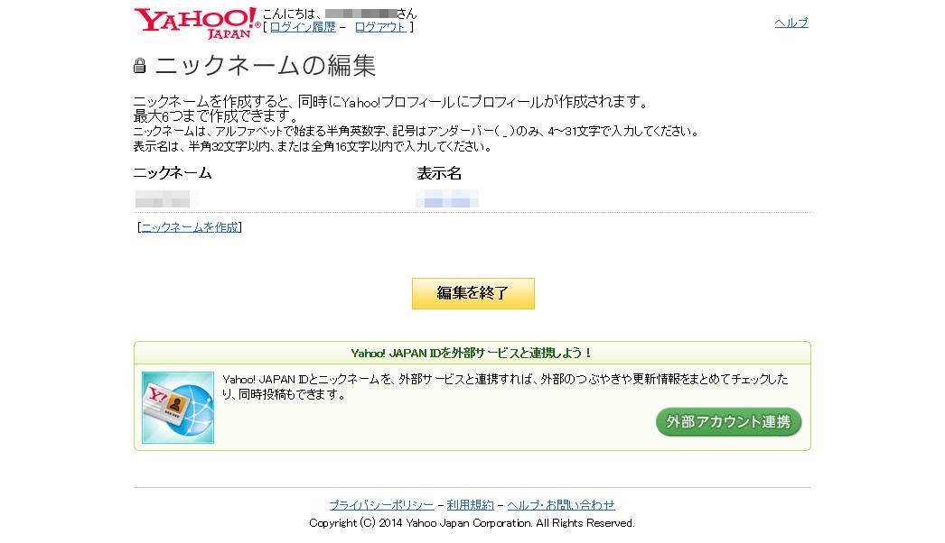 Yahoo!プロフィール 6