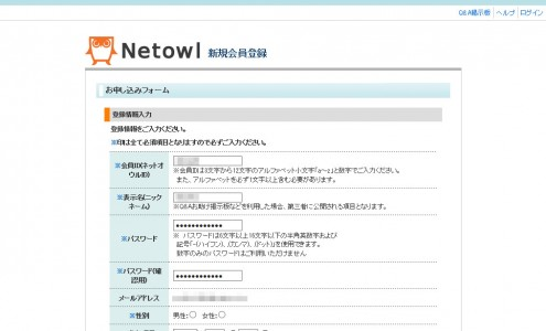 netowl-06