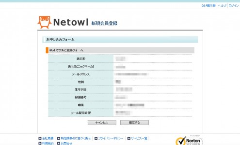 netowl-08