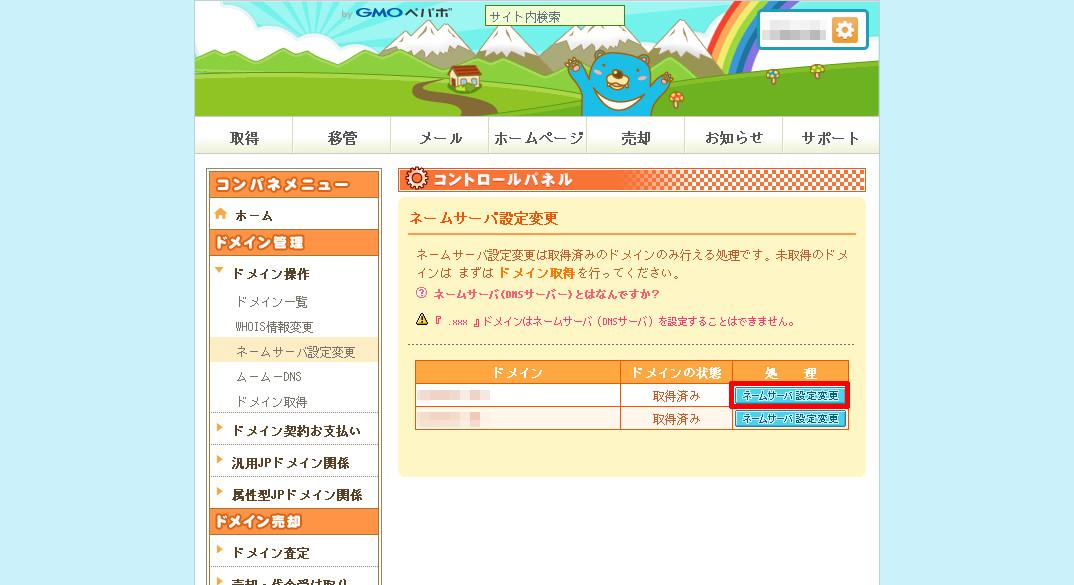 000webhost その8