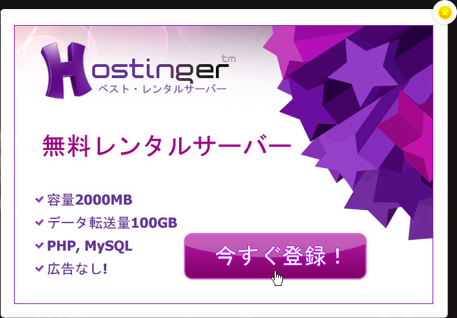 000webhost Ads その1