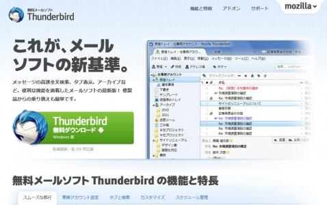 Thunderbird その2