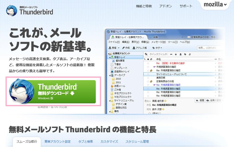 Thunderbird その3