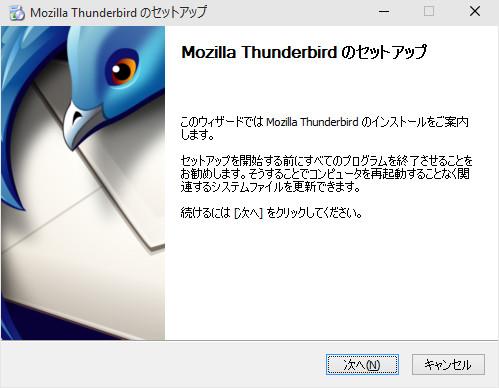 Thunderbird その4