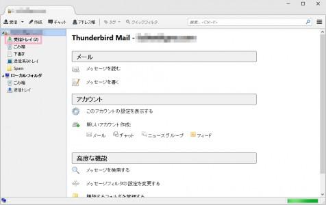 Thunderbird その10