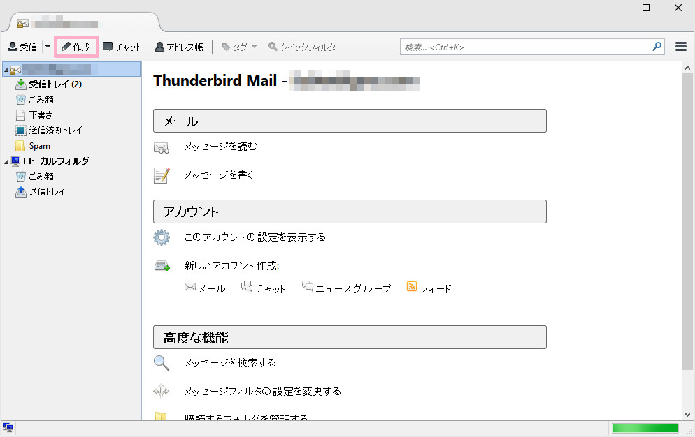 Thunderbird その11