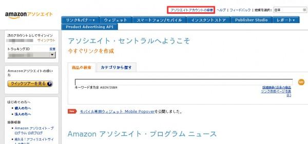 Amazonアソシエイトのサイト追加申請 その2