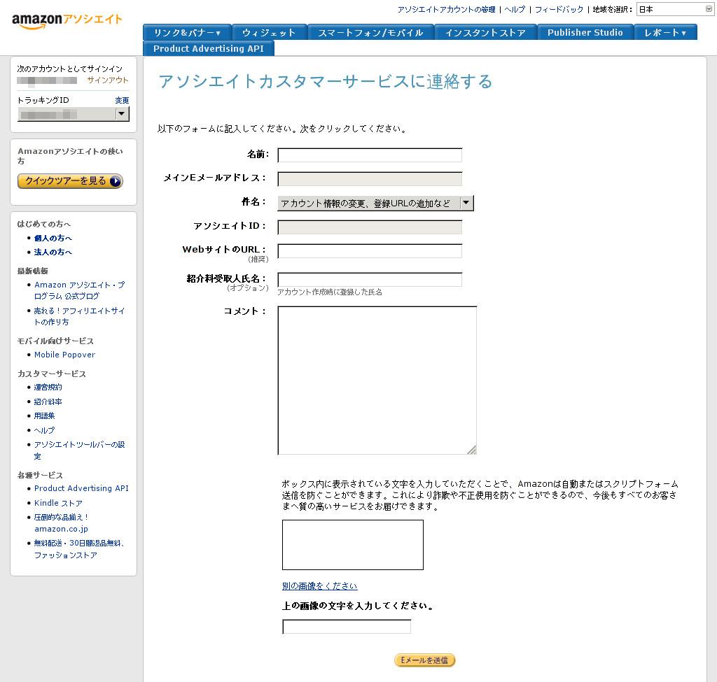 Amazonアソシエイトのサイト追加申請 その5