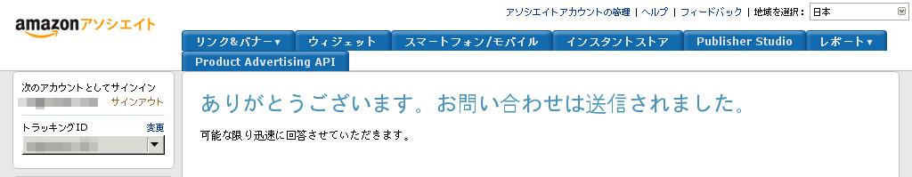 Amazonアソシエイトのサイト追加申請 その6