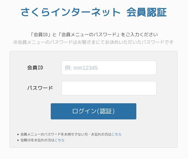 お名前.comで取得した独自ドメインをさくらのVPSで使う手順 その1
