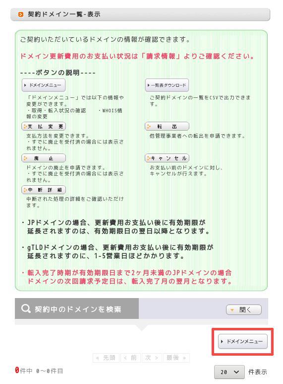 お名前.comで取得した独自ドメインをさくらのVPSで使う手順 その2