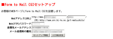 Form to Mail CGIセットアップ