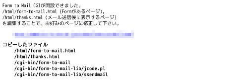Form to Mail CGIが開設できました
