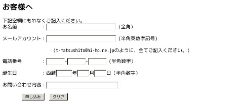 form-to-mail.htmlの画面