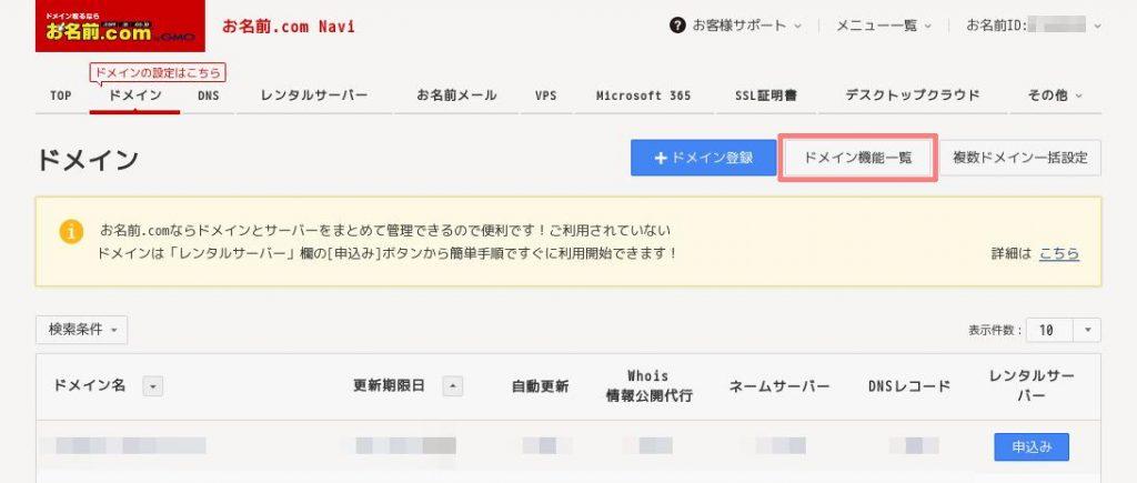 移動したいドメインが登録されているアカウントにログインして「ドメイン機能一覧」のボタンをクリックします。
