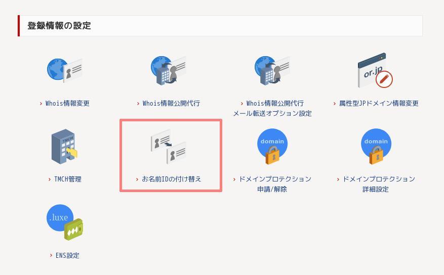 登録情報の設定という欄に「お名前IDの付け替え」というアイコンがありますのでクリックします