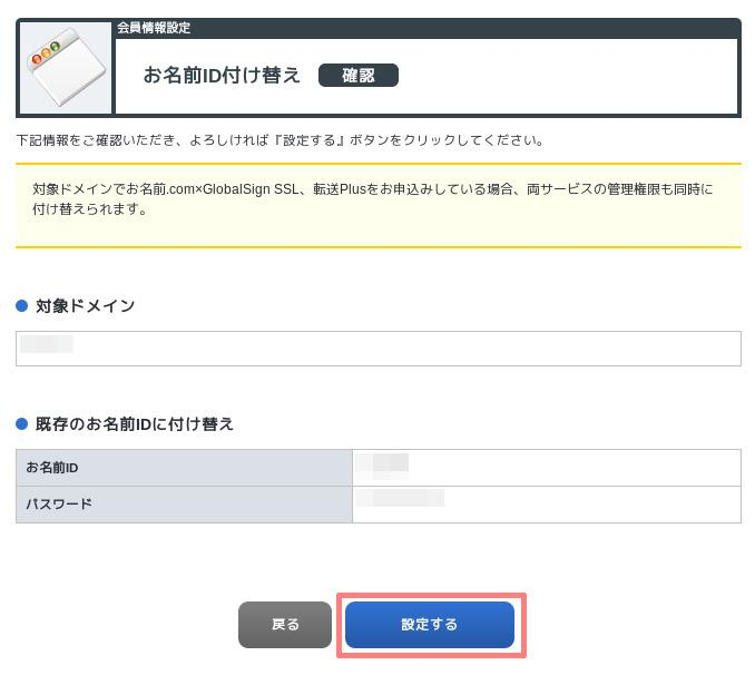 確認画面が表示されますので、確認して「設定する」のボタンをクリックします